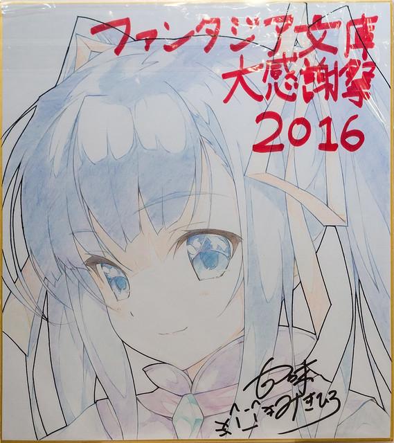Autograph collection -Fantasia Bunko Festival 2016 (Akihabara, Tokyo, Japan)