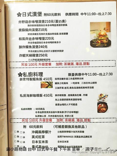 錦小路物語 台中 日式早午餐 下午茶 菜單 54