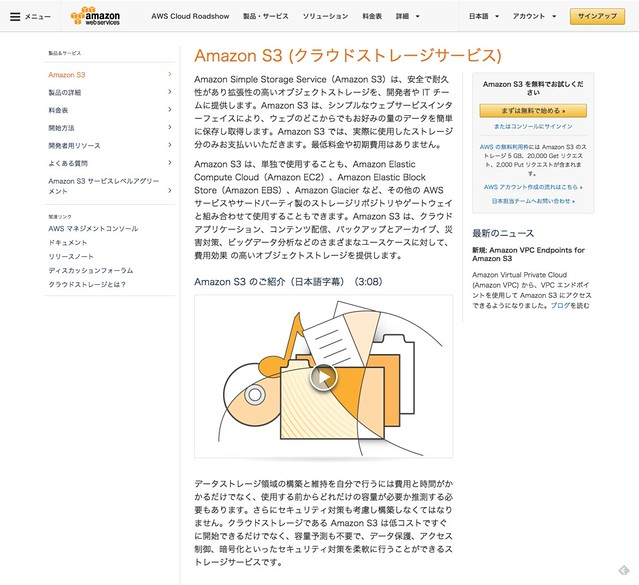 Amazon S3 (クラウドストレージサービス)
