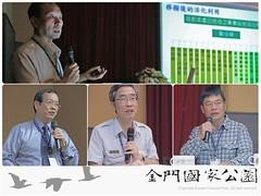 金門國家公園管理處20周年回顧與展望研討會-19