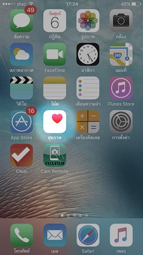 Emergency call iPhone