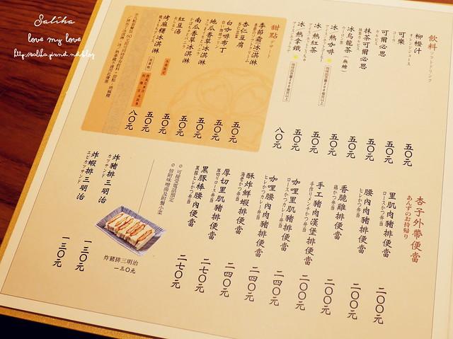新莊杏子豬排菜單menu (2)