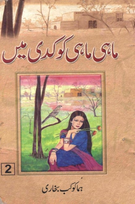 Mahi Mahi Kook Di Main Part 2  is a very well written complex script novel which depicts normal emotions and behaviour of human like love hate greed power and fear, writen by Huma Kokab Bukhari , Huma Kokab Bukhari is a very famous and popular specialy among female readers