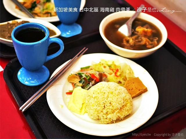 新加坡美食 台中北區 海南雞 肉骨茶 6