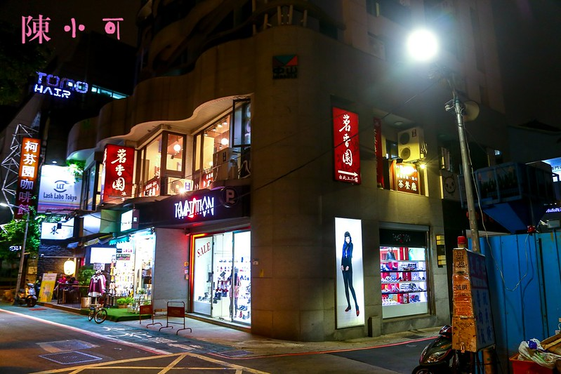 台北港式飲茶,茗香園冰室 @陳小可的吃喝玩樂
