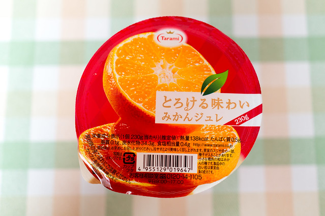 Photo:たらみ とろける味わい みかんジュレ、 上蓋 By hide10