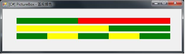 [C#] PictureBox - 區段顏色-0