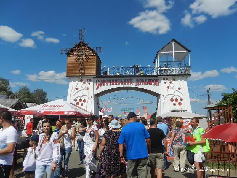 Сорочинская ярмарка.Полтавская область