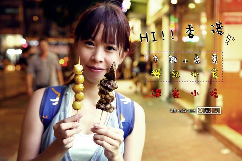 輝記小食【香港四天三夜旅遊】輝記小食,牛雜+魚蛋,銅鑼灣利景酒店附近小吃