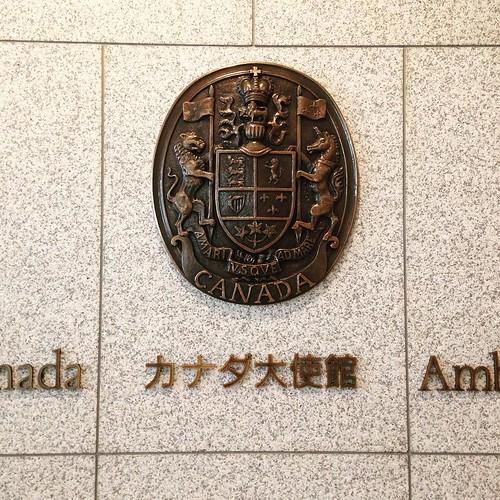 今日はこちらへ。カナダ大使館。