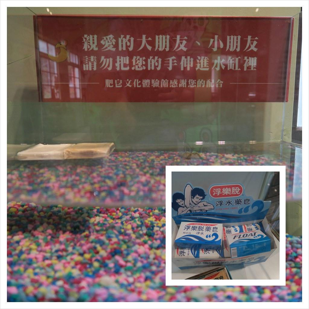 新北勢三峽區茶山房肥皂文化體驗館 (155)