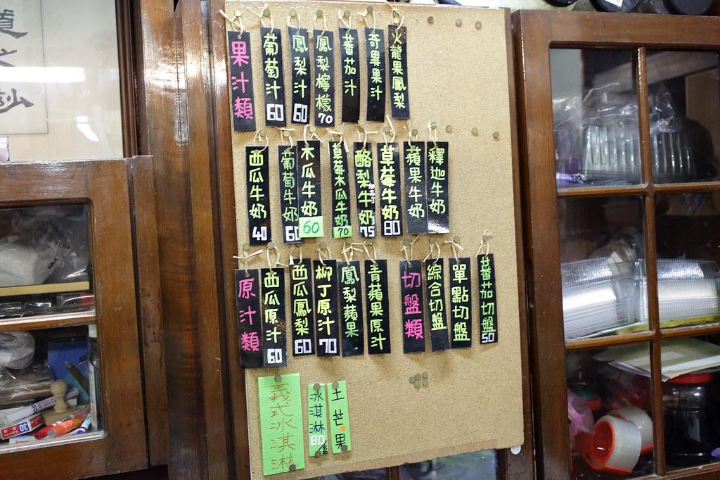 20151206-1台南-泰成水果行 (4)
