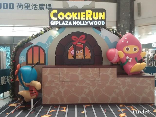 CIRCLEG 徵圖 世界各地聖誕裝飾 2015 香港 鑽石山 荷里活商場  COOKIERUN COOKIE RUNG PLAZA HOLLYWOOD (5)