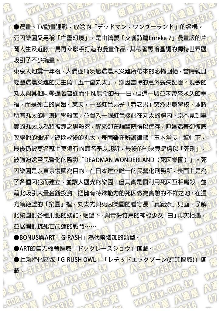 S0297死囚樂園 中文版攻略_Page_02