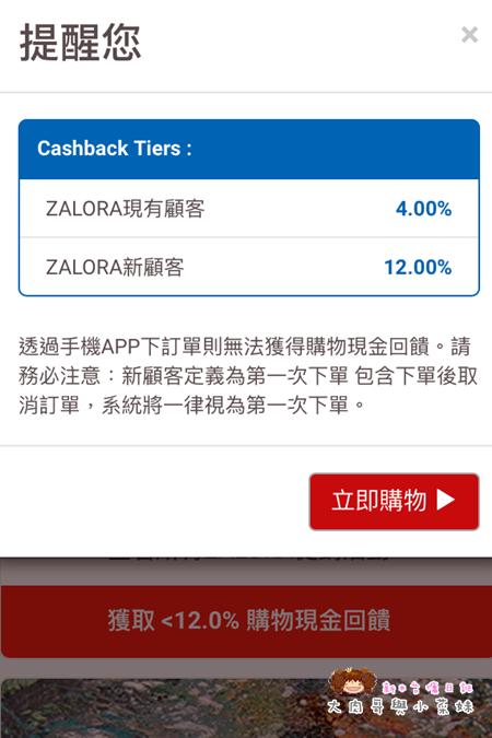 shopback現金回饋 (3).PNG