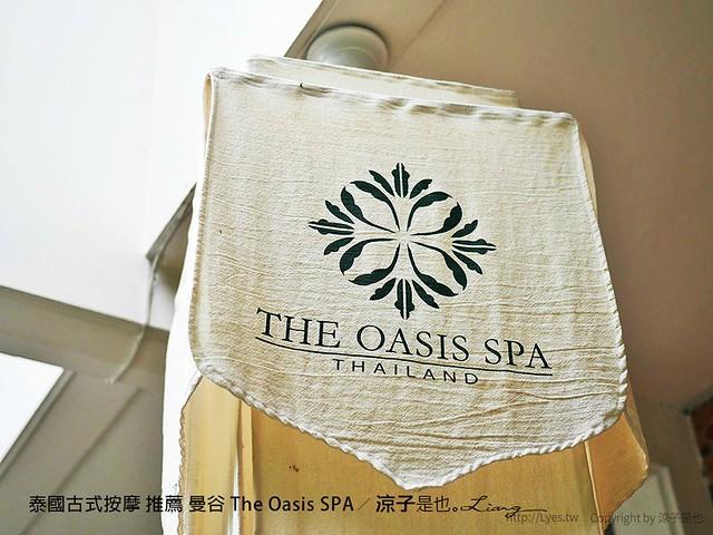 泰國古式按摩 推薦 曼谷 The Oasis SPA 23
