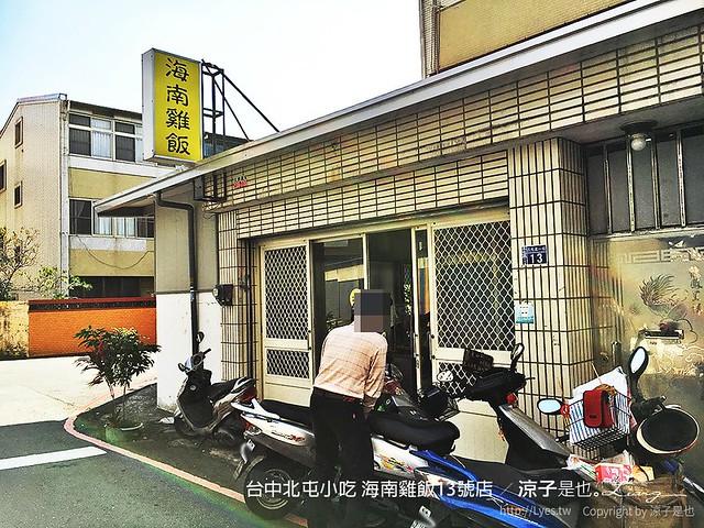 台中北屯小吃 海南雞飯13號店 4