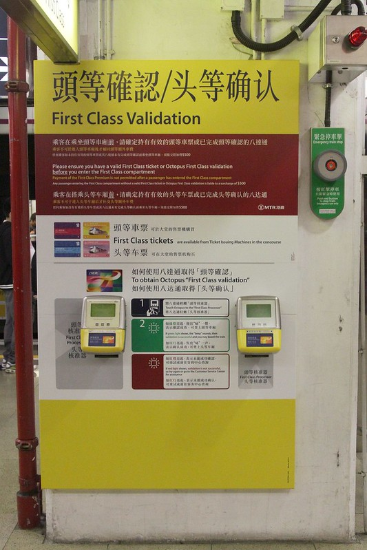 First class ticket validation point on the platform at Hung Hom station