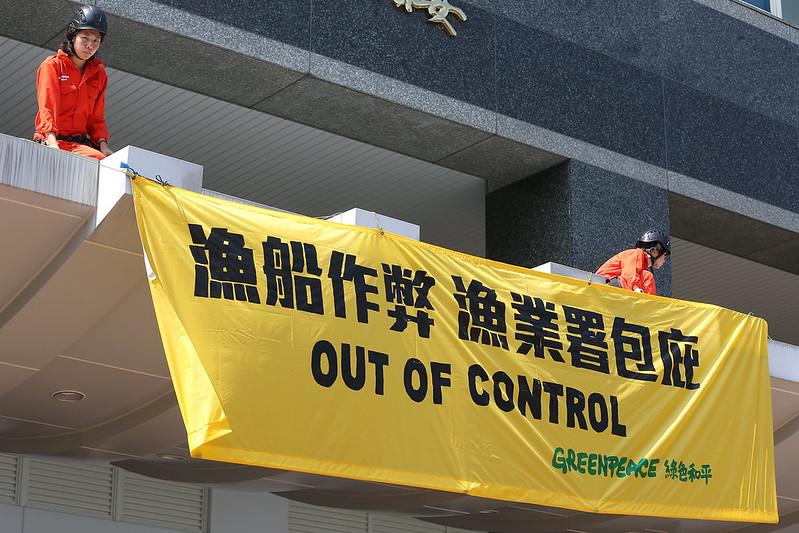 台灣綠色和平組織在漁業署大門口掛起「漁船作弊 漁業署包庇」的布條,讉責包庇「順得慶888號」非法作業。(圖片來源:台灣綠色和平組織)