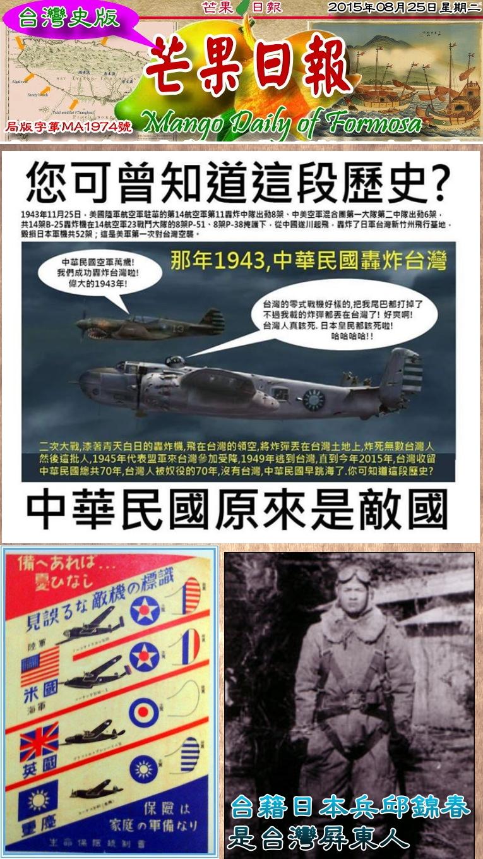 150825芒果日報--台灣正史--中華民國是敵國,轟炸台灣不留情