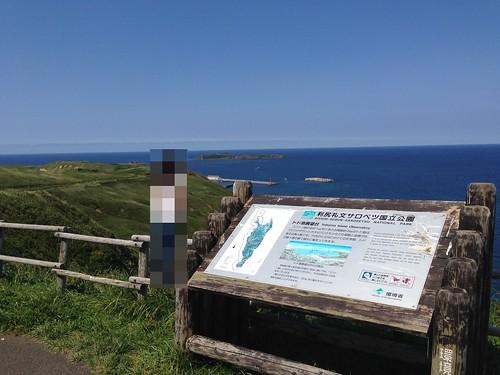rebun-island-todo-island-observatory-sign-board