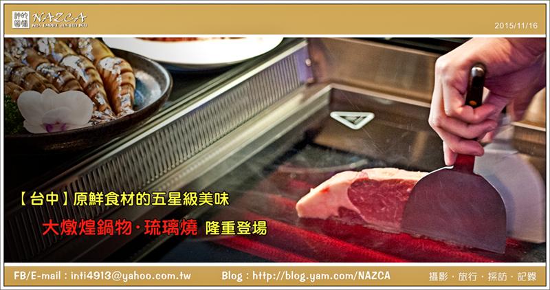 20151115_大燉煌鍋物琉璃燒