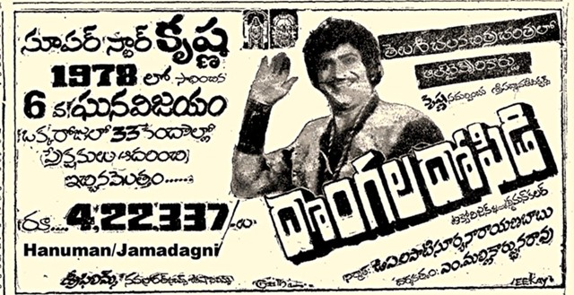 Dongala Dopidi All Time Record-1
