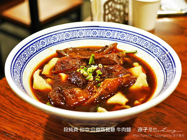段純貞 台中 公益路餐廳 牛肉麵 12