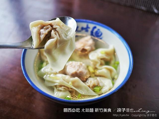 關西必吃 ㄤ咕麵 新竹美食 42