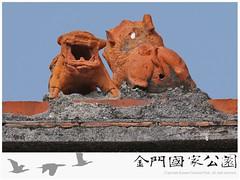 古寧頭北山雙瓦獸-03