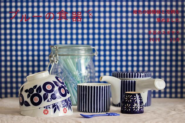 ブルーの食器を3