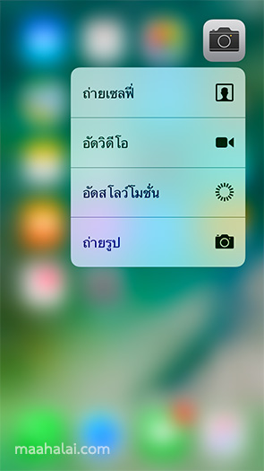 3D Touch iPhone