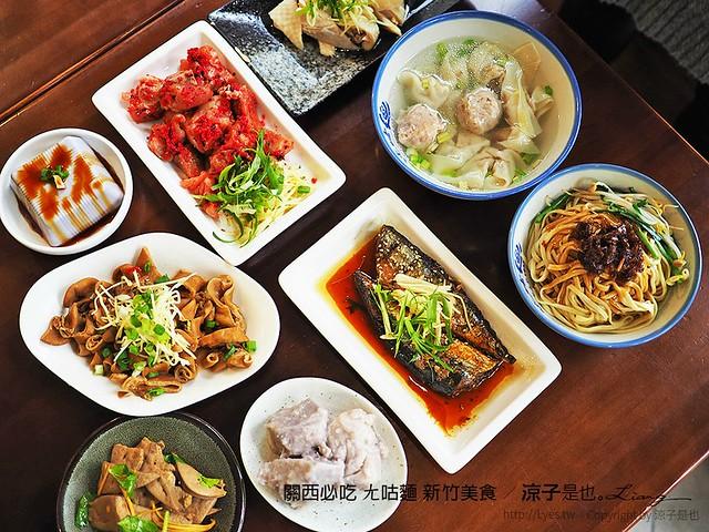 關西必吃 ㄤ咕麵 新竹美食 36