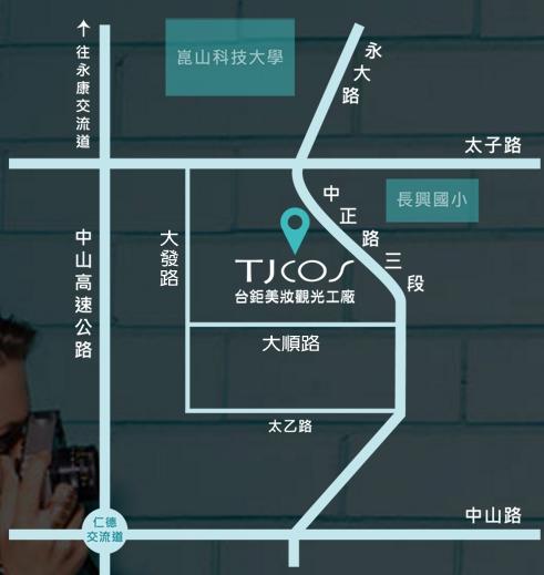 台鉅美妝工廠地圖
