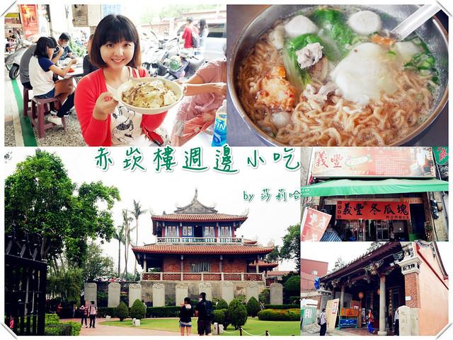 台南一日遊景點 (3)