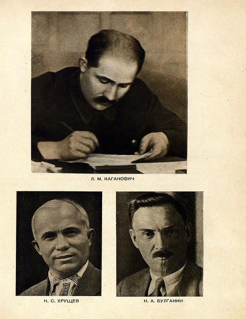 Генеральный план реконструкции города Москвы. Постановления и материалы. 1936_054