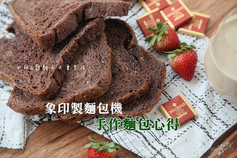 象印麵包機cover