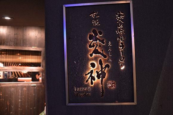 札幌炎神拉麵50