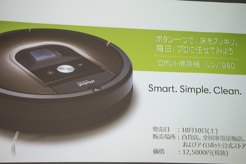 iRobot_ルンバ980-37