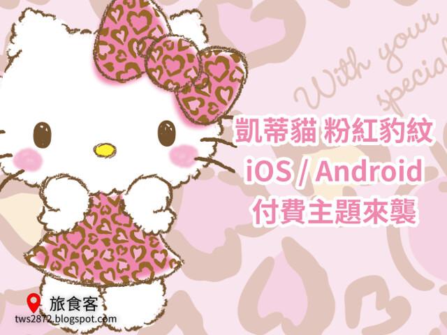 LINE 主題-凱蒂貓 粉紅豹紋