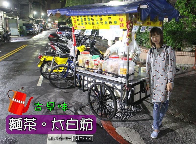 台北小吃︱台北熱炒,麵茶 @陳小可的吃喝玩樂