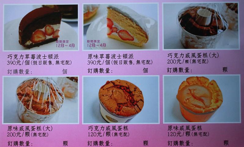 士林宣原蛋糕專賣-17度C隨拍 (9)