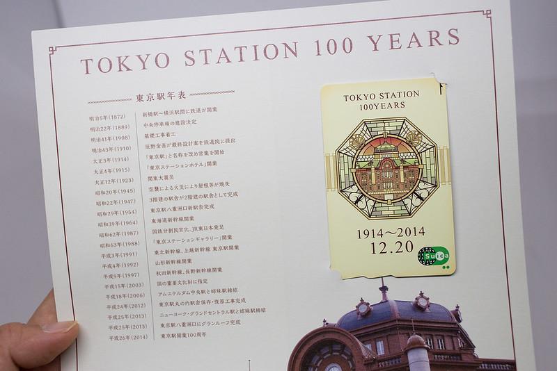 tokyo_station_SUICA-6