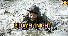1 Night 2 Days S3 Ep.99
