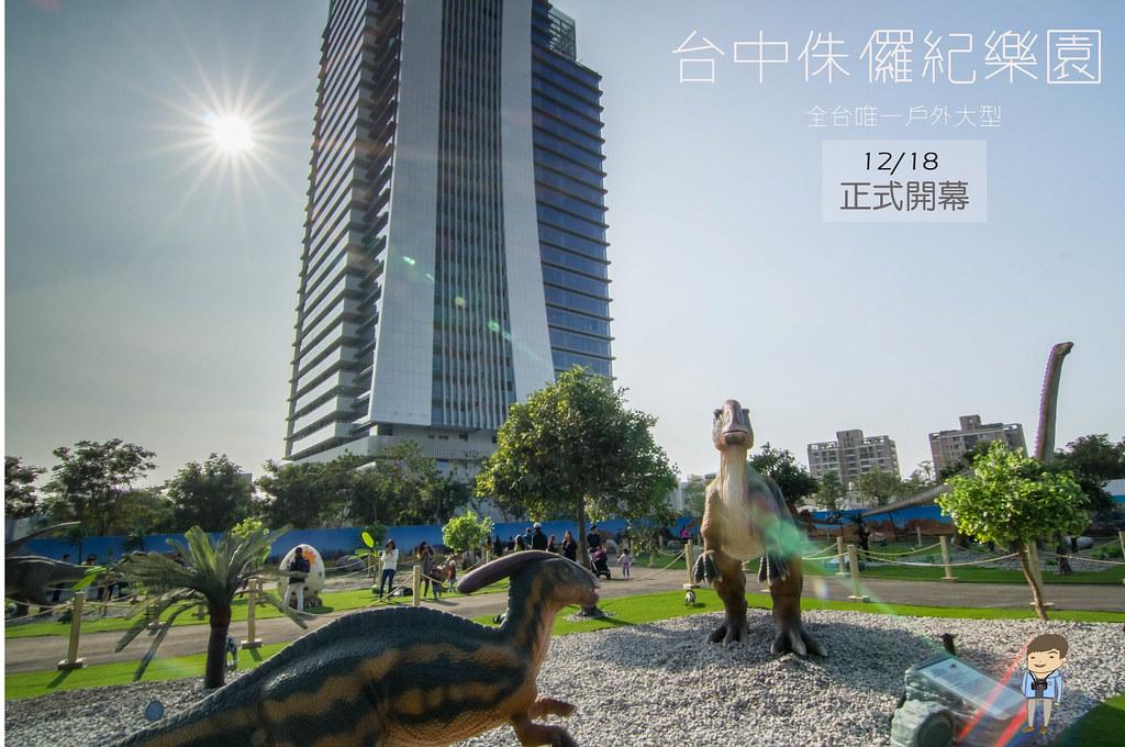 台中侏儸紀樂園 (25)