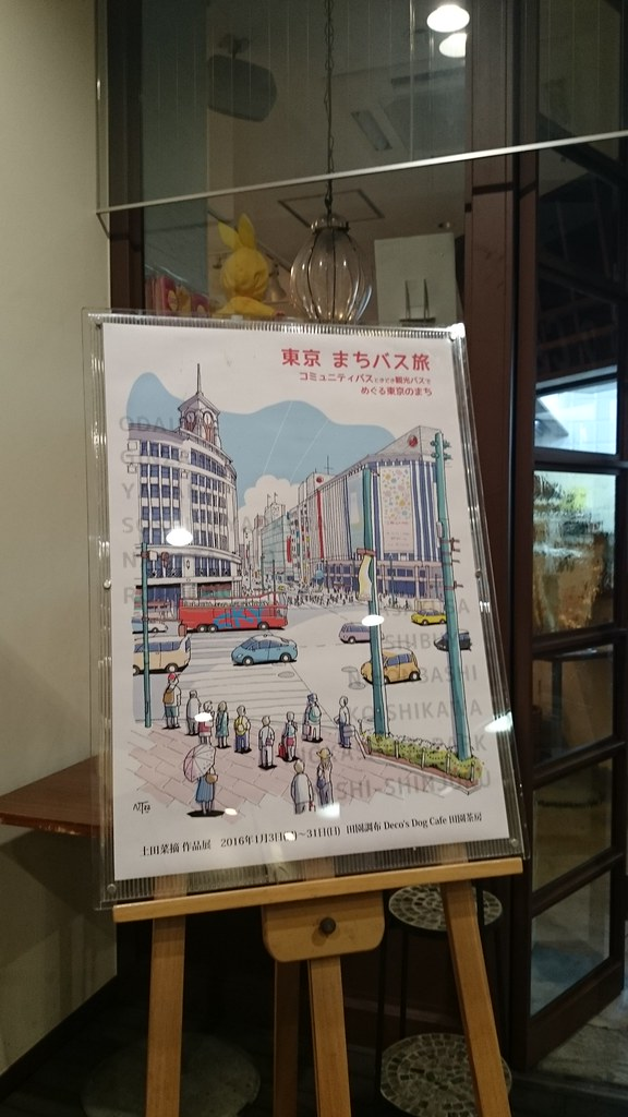 [event]東京まちバス旅2016 (Deco's Dog Cafe 田園茶房)