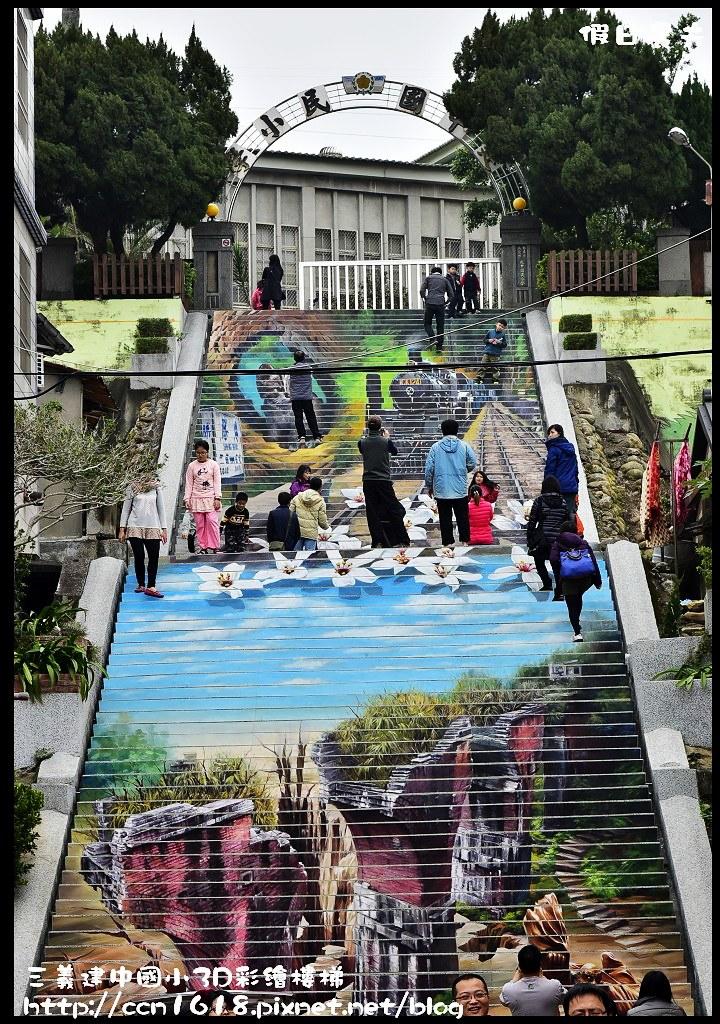 三義建中國小3D彩繪樓梯_DSC3537