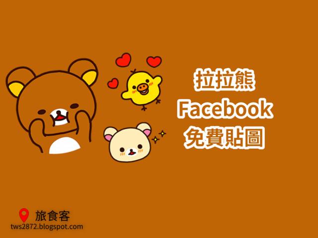 Facebook 拉拉熊貼圖 2015-08-22