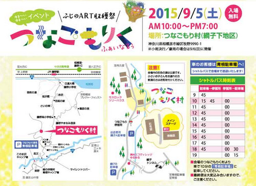 ふじのART収穫祭 4
