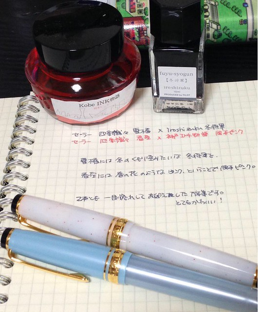 四季織々と冬将軍と神戸インク